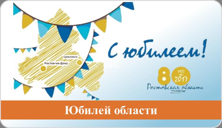 80-летие Ростовской области